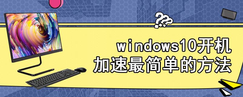 windows10开机加速最简单的方法