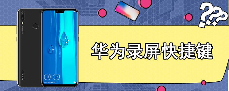 华为录屏快捷键