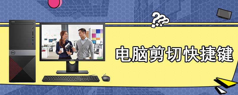 电脑剪切快捷键