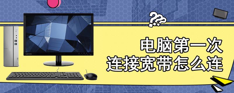 电脑第一次连接宽带怎么连