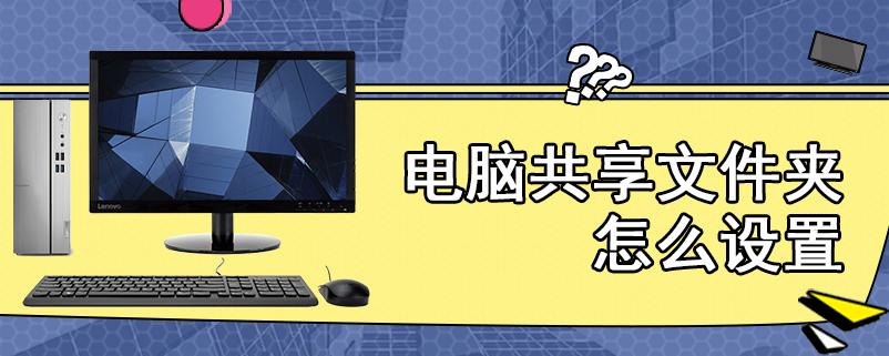 电脑共享文件夹怎么设置