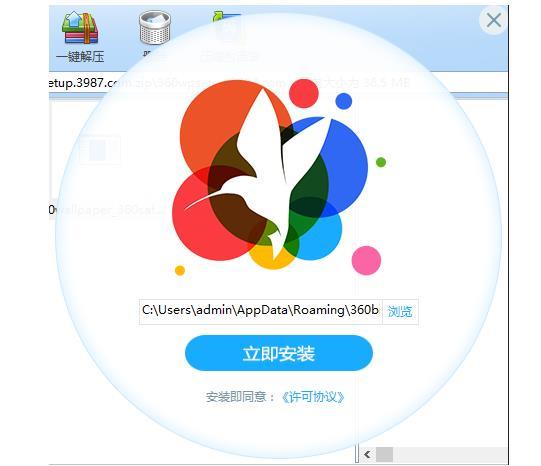 360壁纸v3.6.0.1115新版