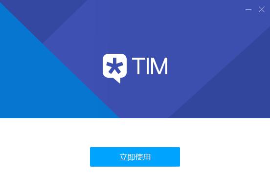 腾讯tim办公注册送28元满五十可提现PC版(3)
