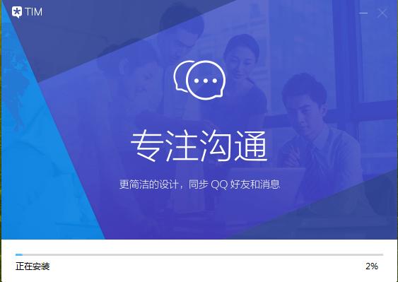 腾讯tim办公注册送28元满五十可提现PC版(2)