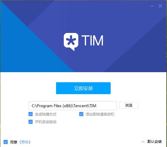 腾讯tim办公注册送28元满五十可提现PC版(1)
