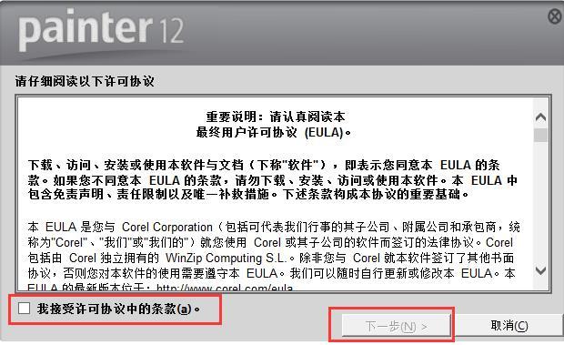 corel painter 12.2(1)