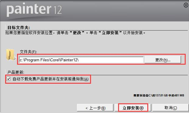 corel painter 12.2(2)