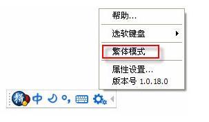 谷歌拼音输入法切换繁体模式的具体方法(1)