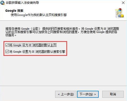 谷歌拼音输入法正式版(1)