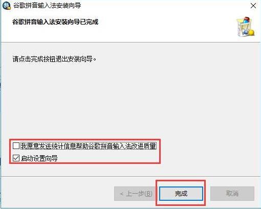 谷歌拼音输入法正式版(3)