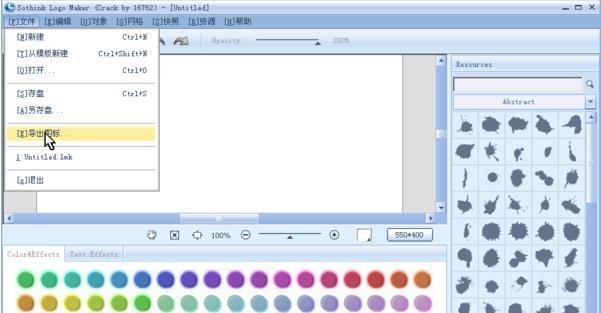 硕思logo设计师如何保存jpg格式