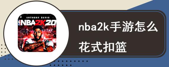 nba2k手游怎么花式扣篮