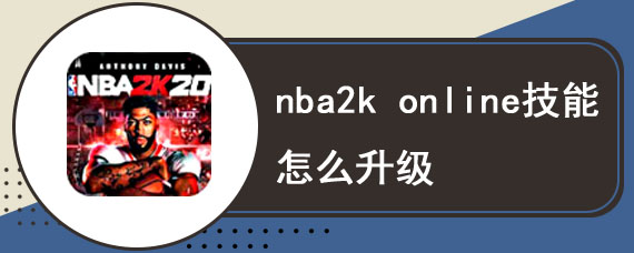 nba2k online技能怎么升级