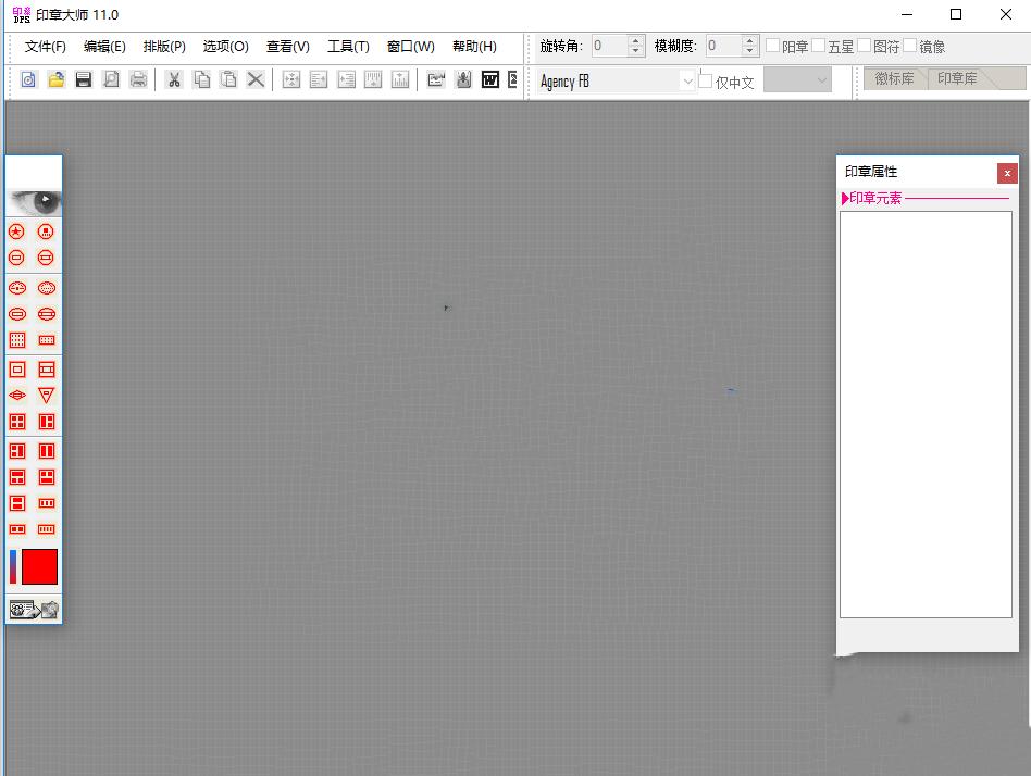 印章大师怎么安装 印章大师安装方法(2)