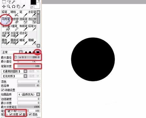 sai绘画软件如何画椭圆