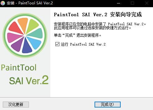 sai绘画软件汉化版 v2.0(2)