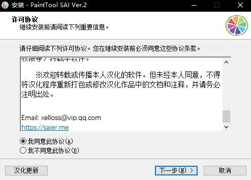sai绘画软件汉化版 v2.0(1)
