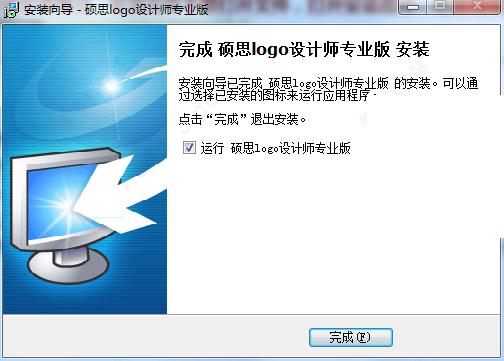 硕思logo设计师专业版(4)
