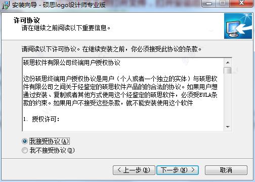 硕思logo设计师专业版(1)