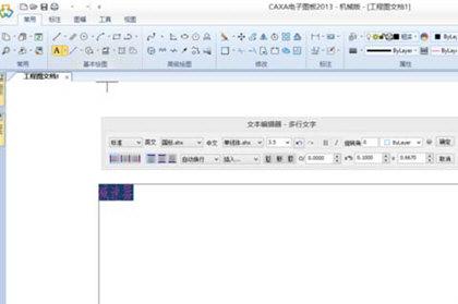 caxa电子图板怎么输入文字