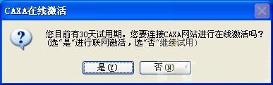 caxa电子图板2020(2)