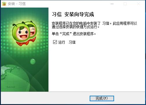习信v2.0.1电脑版(5)