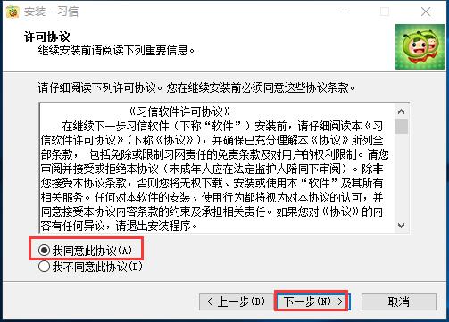 习信v2.0.1电脑版(1)