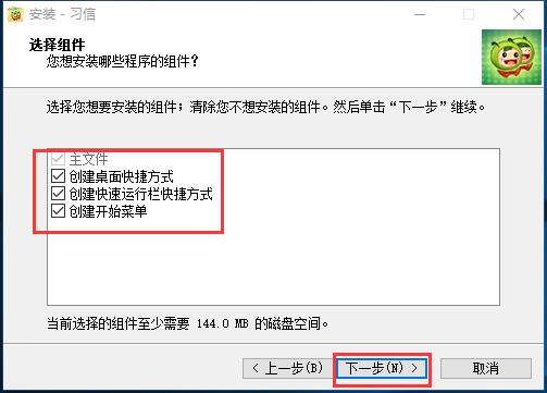 习信v2.0.1电脑版(3)