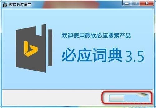 必应词典桌面版 1.2.0.0