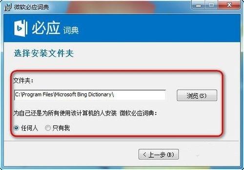 必应词典桌面版 1.2.0.0(2)