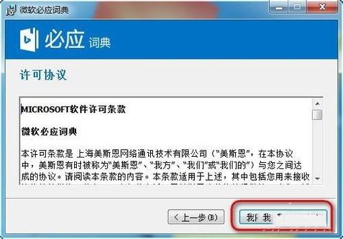 必应词典桌面版 1.2.0.0(1)
