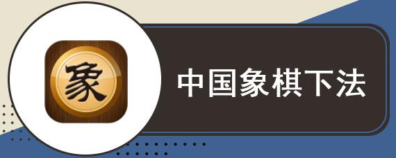 中国象棋下法 中国象棋教程