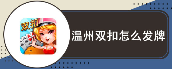 温州双扣怎么发牌 双扣发牌介绍