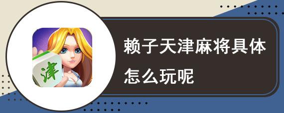 赖子天津麻将具体怎么玩呢