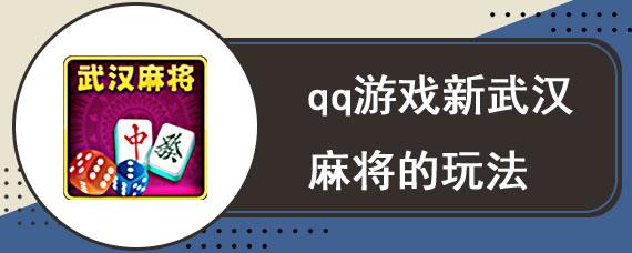 qq游戏新武汉麻将的玩法