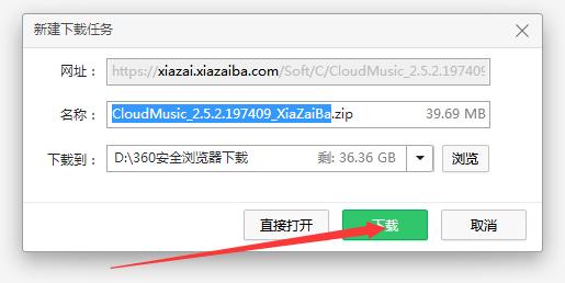 网易云音乐2.7.1.198242正式版(3)