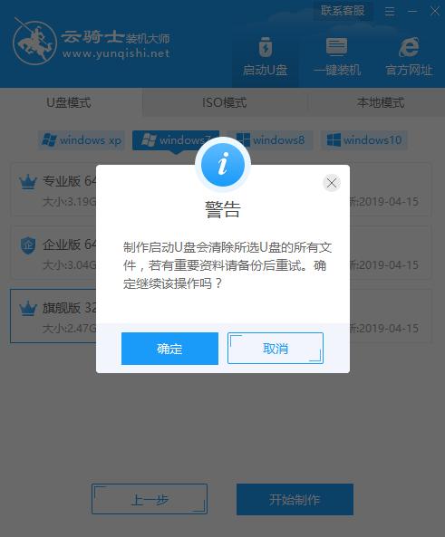云骑士U盘重装win7系统教程(4)