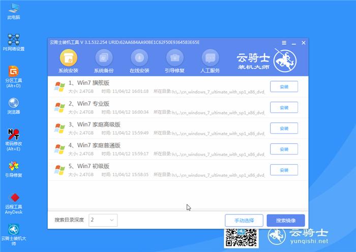云骑士U盘重装win7系统教程(10)