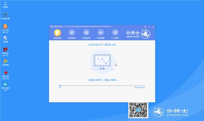 云骑士U盘重装win7系统教程(12)