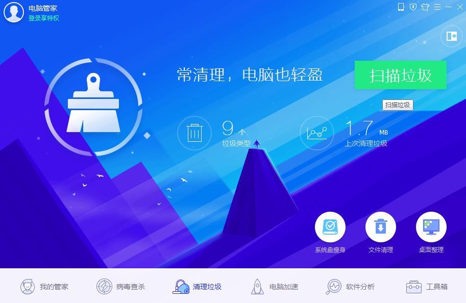 云骑士一键重装win7系统教程(26)