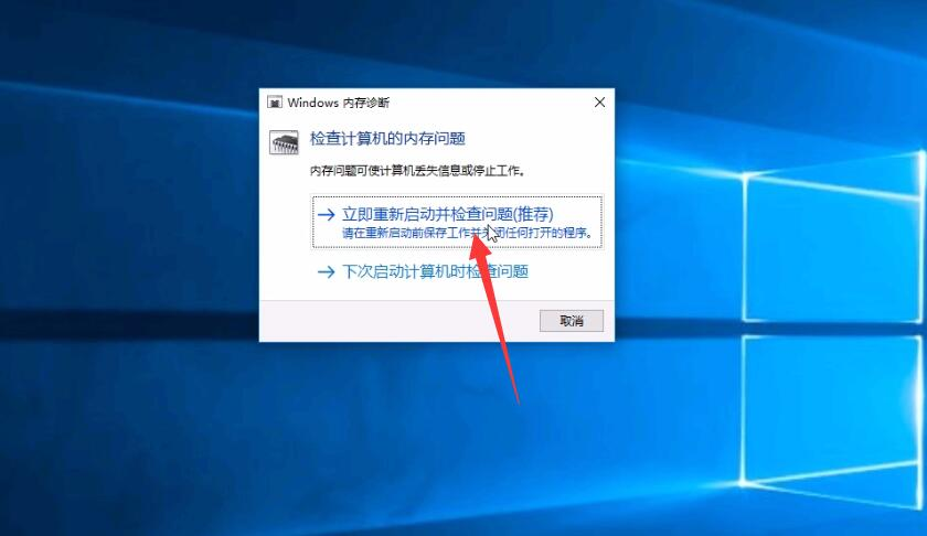 Win10蓝屏FAULTY_HARDWARE-CORRUPTED_PAGE(8)