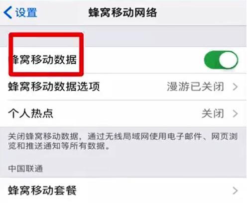 苹果手机开热点电脑连不上(2)
