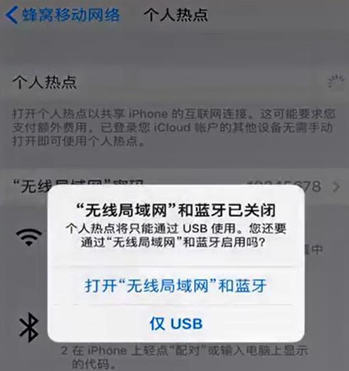 苹果手机开热点电脑连不上(3)