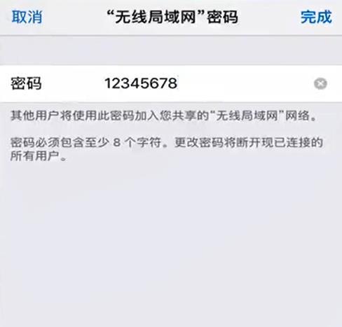 苹果手机开热点电脑连不上(4)
