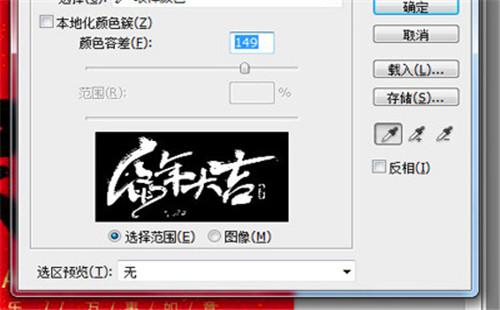 photoshop怎么制作金色毛笔字(1)
