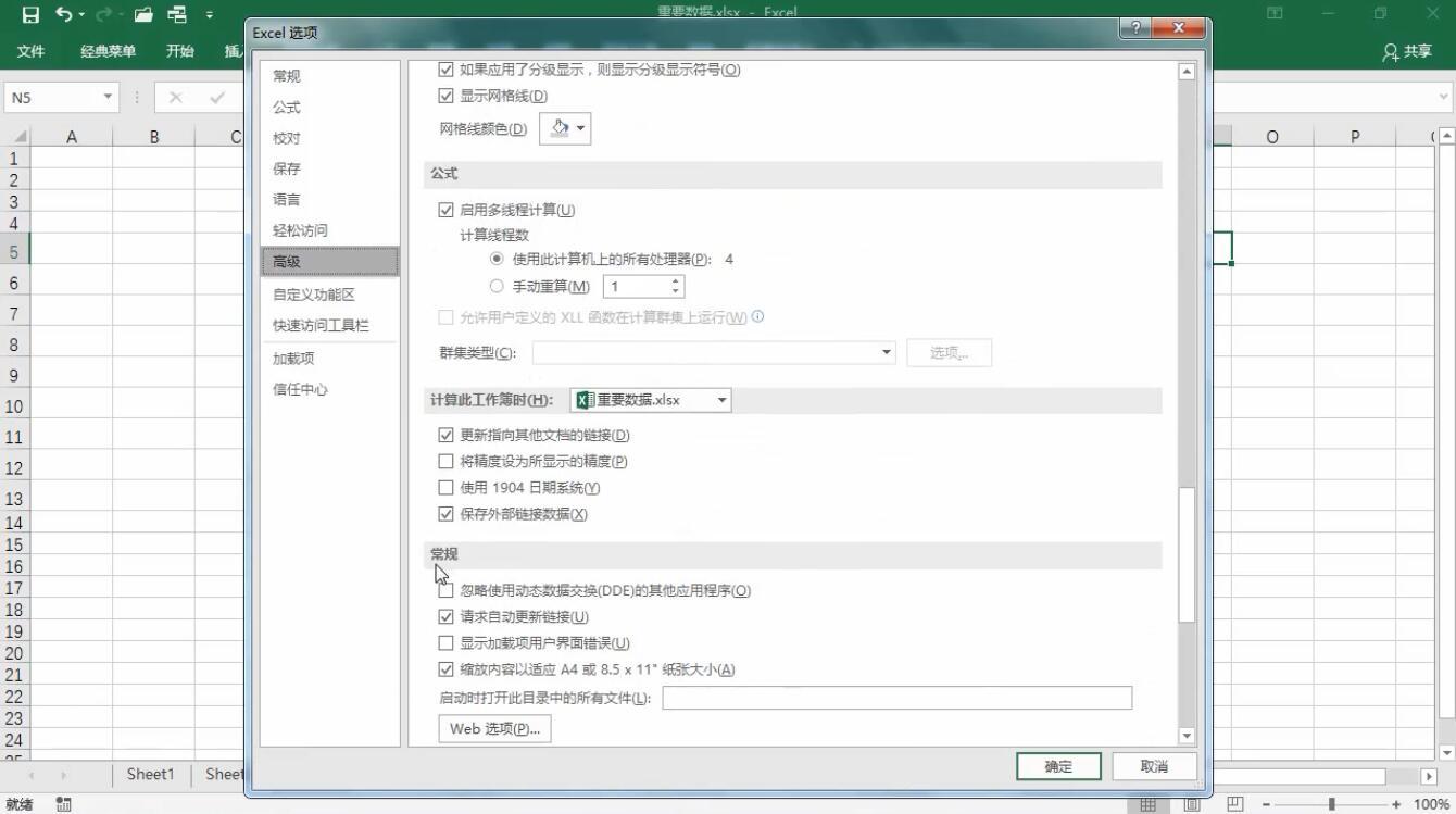 打开excel显示向程序发送命令时出现问题怎么办(2)