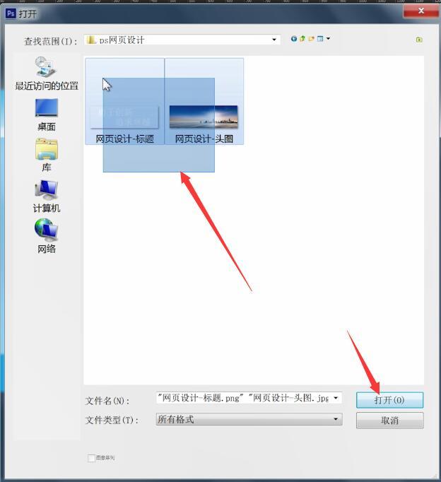 ps网页设计教程(8)