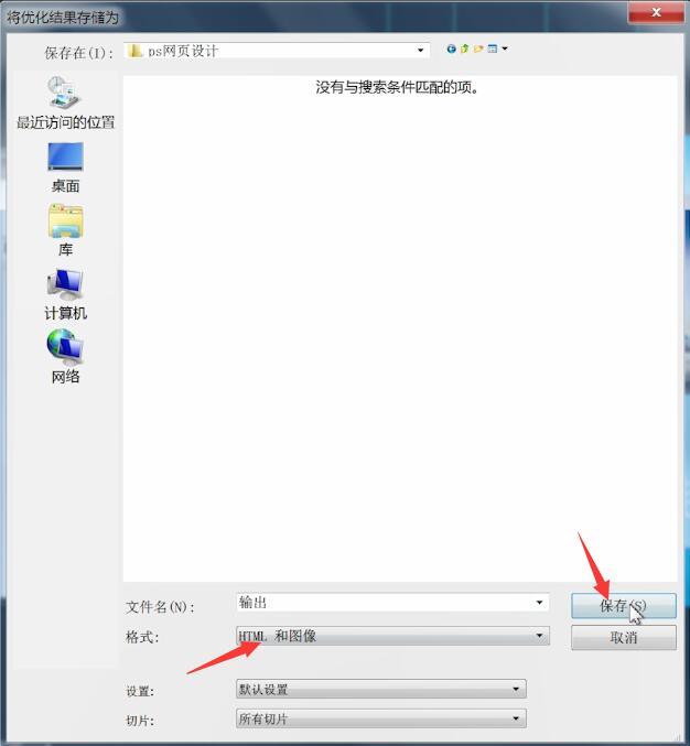 ps网页设计教程(12)