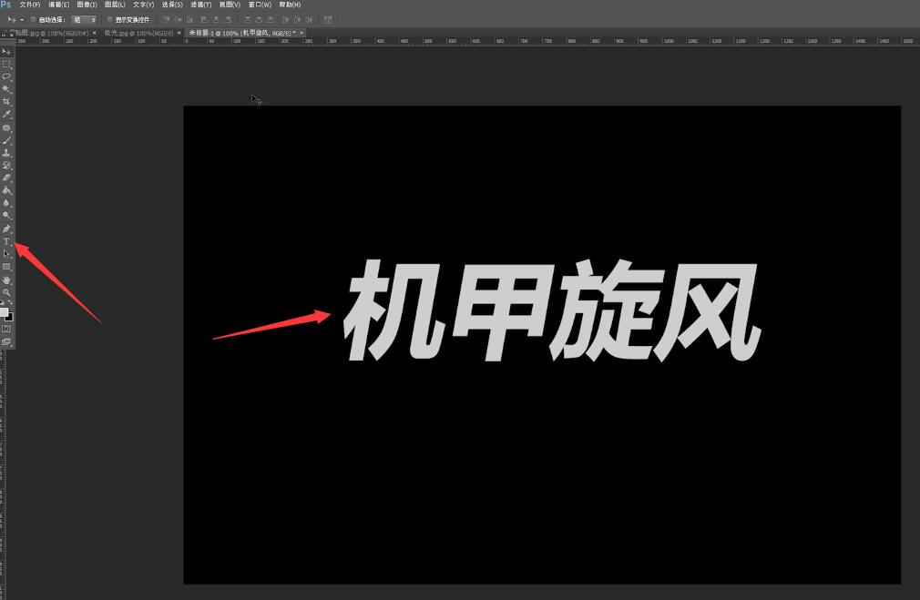 ps金属字教程(4)