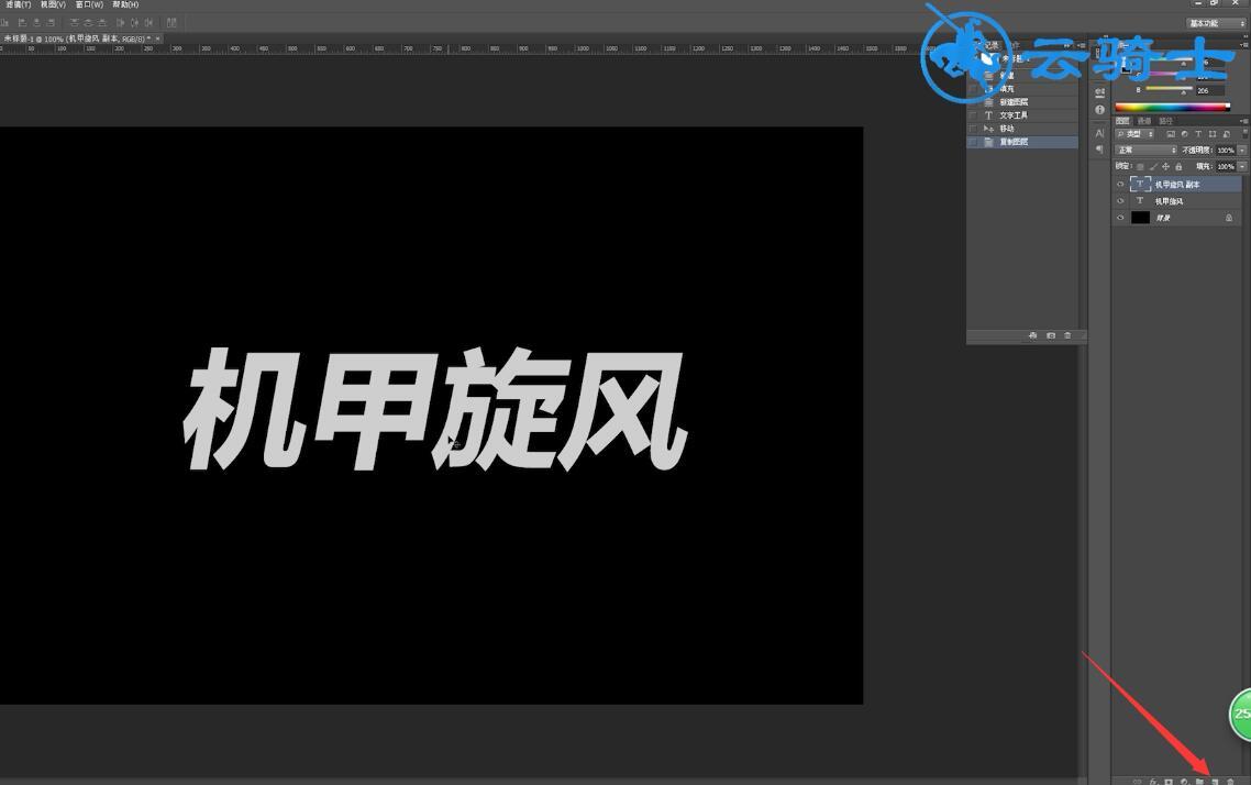 ps金属字教程(5)